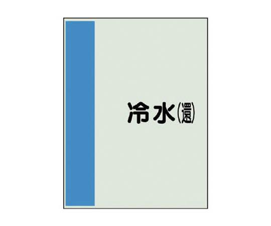 配管識別シート(矢印なし・横)冷水(還)ユニシート・500X250