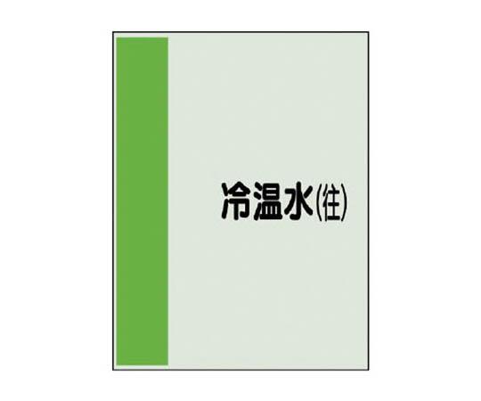 配管識別シート(矢印なし・横)冷温水(往)ユニシート・500X250 40903