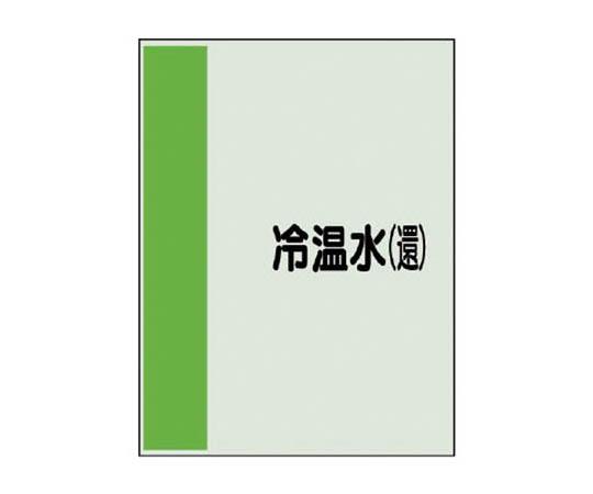 配管識別シート(矢印なし・横)冷温水(還)ユニシート・500X250 40904