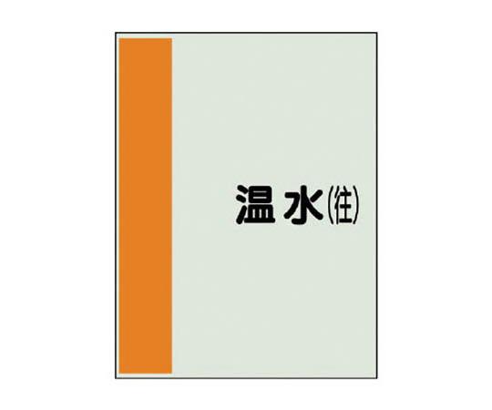 配管識別シート(矢印なし・横)温水(往)ユニシート・500X250 40905