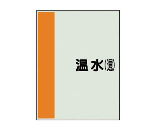 配管識別シート(矢印なし・横)温水(還)ユニシート・500X250 40906