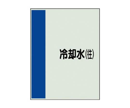 配管識別シート(矢印なし・横)冷却水(往)ユニシート・500X250 40907