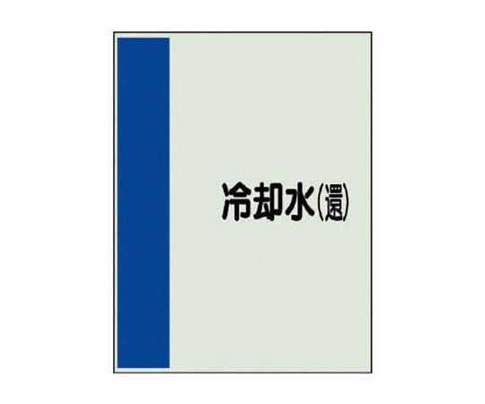 配管識別シート(矢印なし・横)冷却水(還)ユニシート・500X250 40908