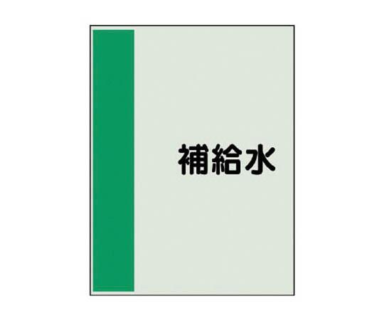 配管識別シート(矢印なし・横)補給水・ユニシート・500X250 40910