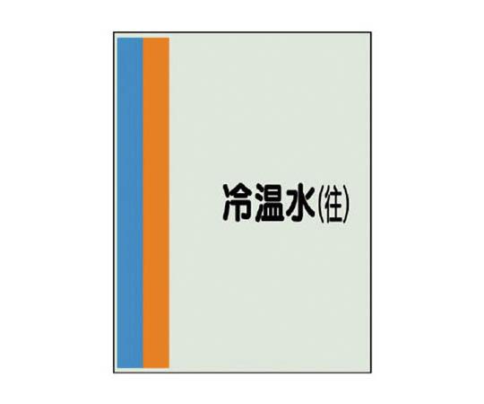 配管識別シート(横管用)冷温水(往)小・ユニシート・500X250 40911