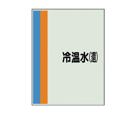 配管識別シート(横管用)冷温水(還)小・ユニシート・500X250 40912
