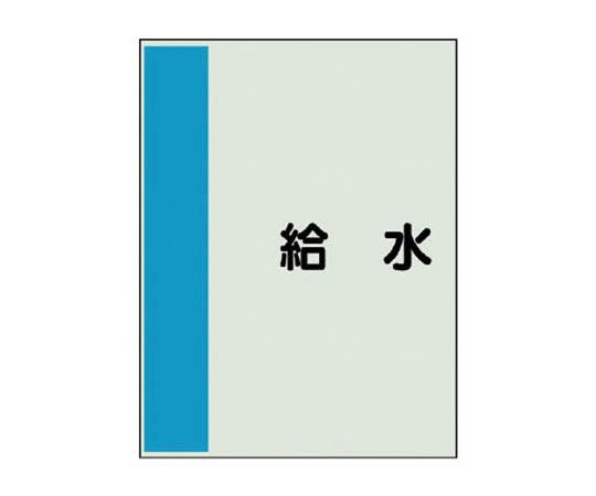 配管識別シート矢印なし・横 給水・ユニシート・500X250 40923
