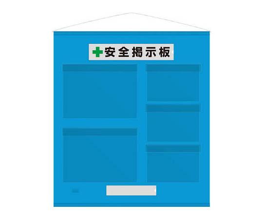 フリー掲示板防雨型A3横2枚A4横3枚青