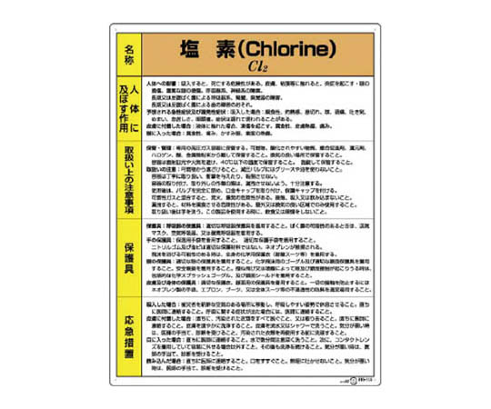 特定化学物質標識 塩素