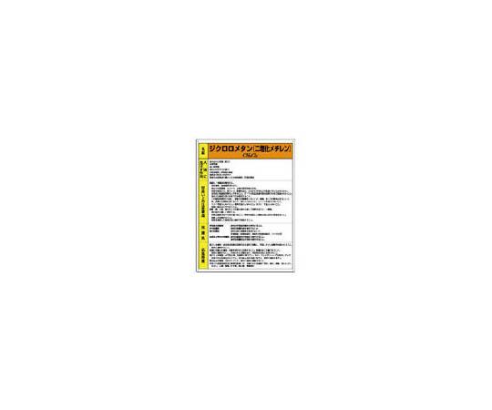 特定化学物質標識 ジクロロメタン