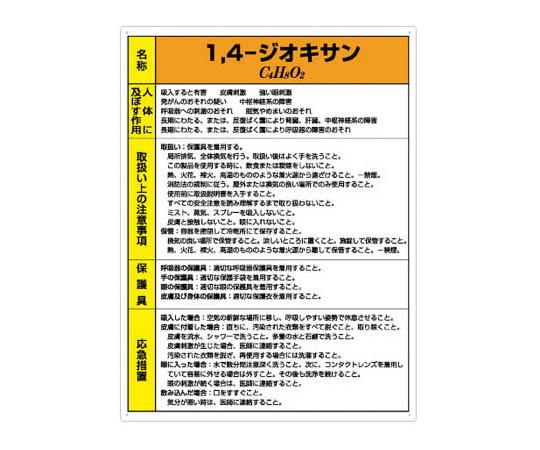 特定化学物質標識 1、4-ジオキサン