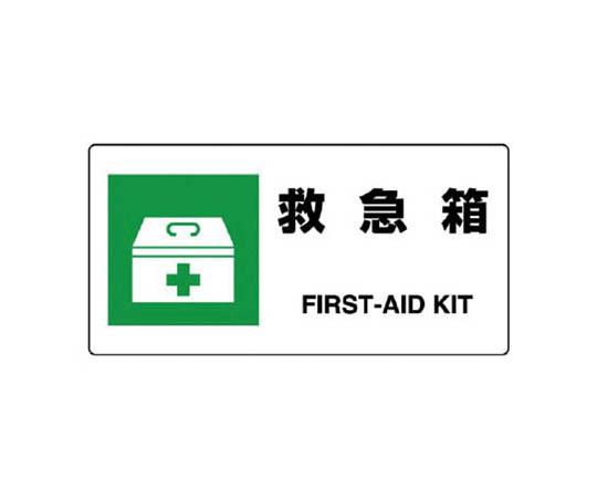JIS規格標識 救急箱・エコユニボード・200X400