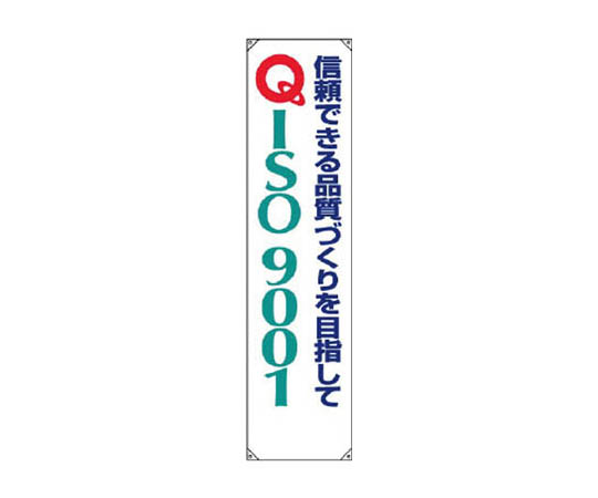 ISO9001垂れ幕・ターポリン・1800X450mm