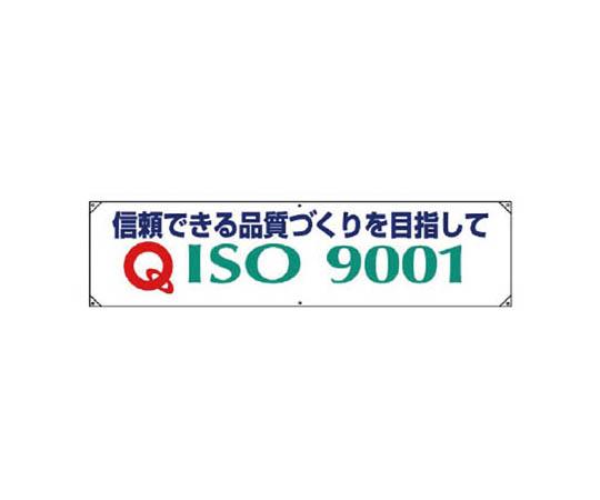 ISO9001横幕・ターポリン・450X1800mm