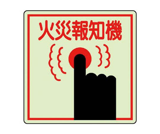 82545 防火標識 火災報知機