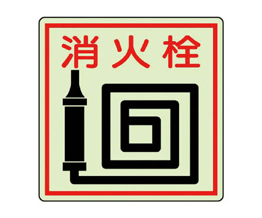 82546 防火標識 消火栓