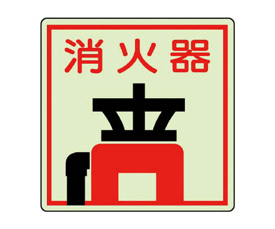 82547 防火標識 消火器
