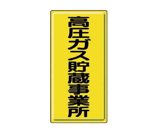 高圧ガス標識 高圧ガス貯蔵事業所・鉄板(明治山)・600X300