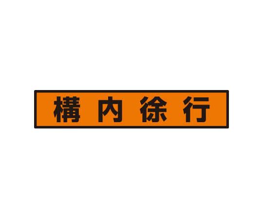 83298 蛍光ステッカー 構内徐行