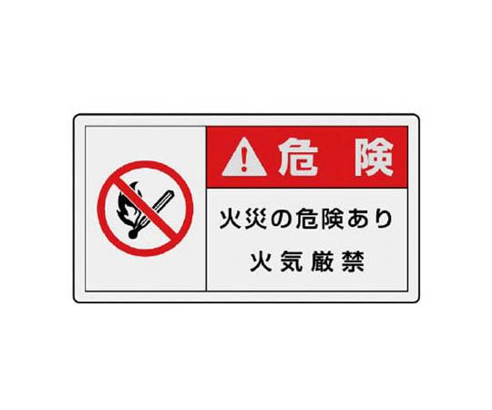 PL警告表示ラベル 小 警告 火災・10枚組・30X55