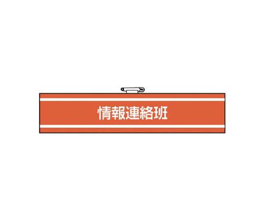 腕章 情報連絡班・ユニビニールダブル加工・85X400