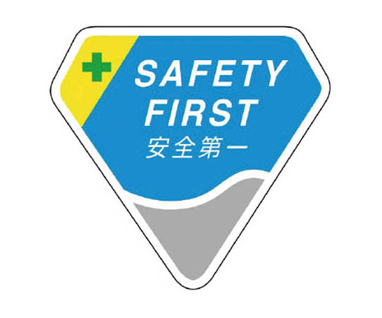 胸章 SAFETY FIRST 安全第一・ベルセード製・63X68