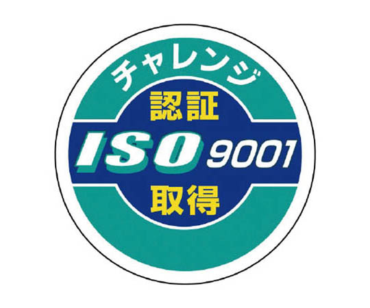 胸章 チャレンジISO9001取得 10枚組・60mmФ
