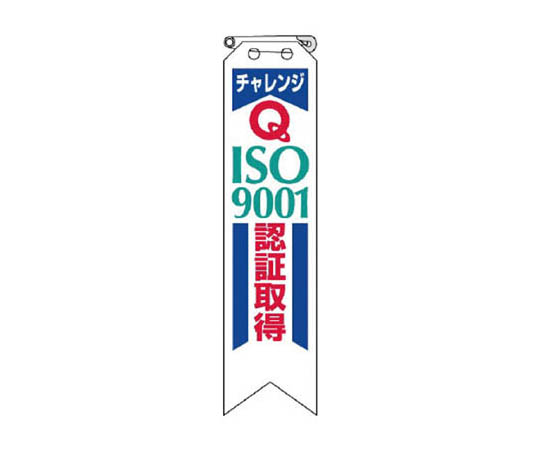 リボン チャレンジISO9001認証取得・10枚組・120X30