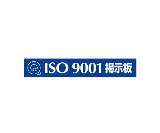 マグネット標識 ISO9001掲示板 100×600