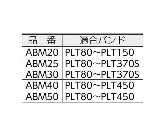 スーパーグリップ専用マントベース 白 ABM40