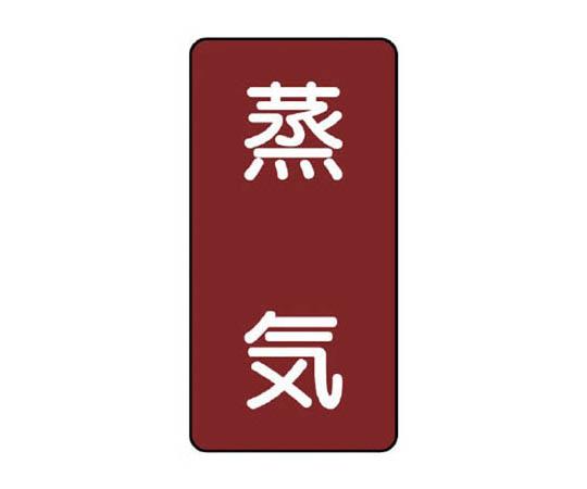 配管ステッカー 蒸気(小) アルミ 80×40 10枚組