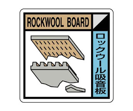 建築業協会統一標識 ロックウール吸音板 400×400