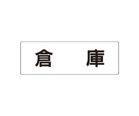 室名表示板 倉庫 アクリル(白) 80×240×3厚