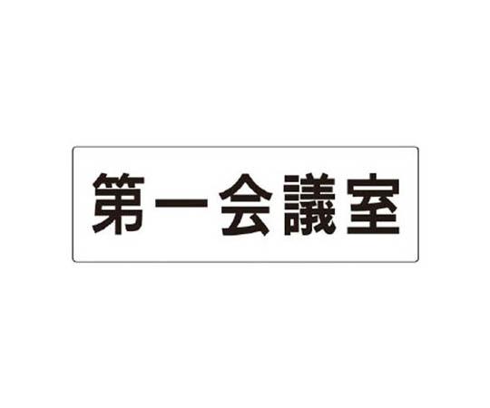 室名表示板 第一会議室 アクリル(白) 80×240×3厚