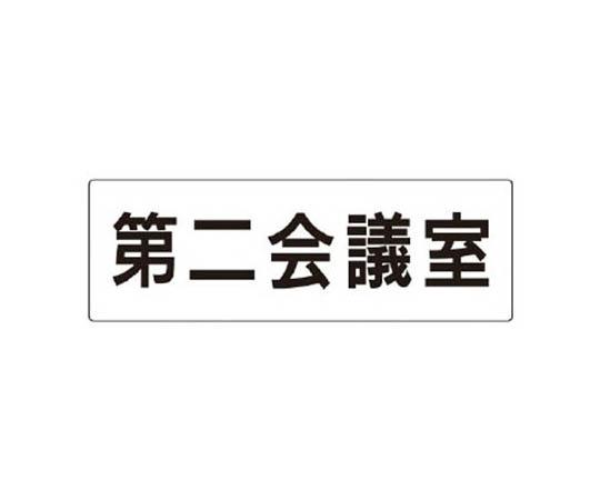 室名表示板 第二会議室 アクリル(白) 80×240×3厚