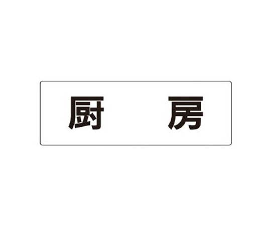 室名表示板 厨房 アクリル(白) 80×240×3厚