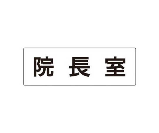 室名表示板 院長室 アクリル(白) 80×240×3厚