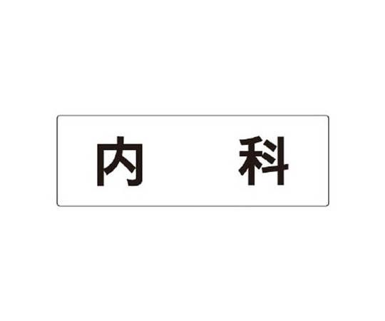 室名表示板 内科 アクリル(白) 80×240×3厚