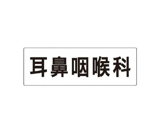 室名表示板 耳鼻咽喉科 アクリル(白) 80×240×3厚