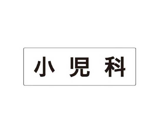 室名表示板 小児科 アクリル(白) 80×240×3厚