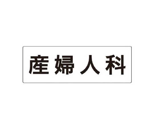 室名表示板 産婦人科 アクリル(白) 80×240×3厚