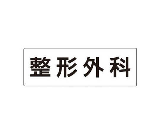室名表示板 整形外科 アクリル(白) 80×240×3厚