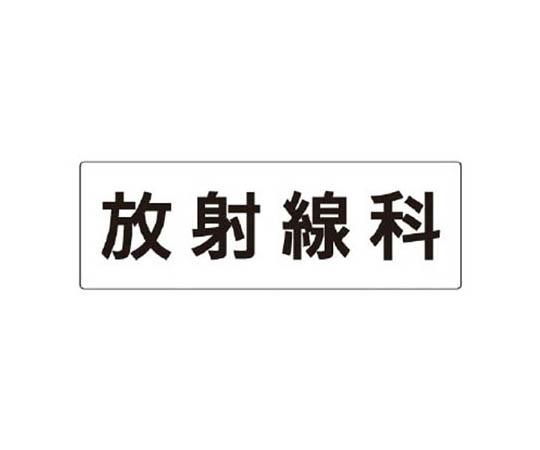 室名表示板 放射線科 アクリル(白) 80×240×3厚