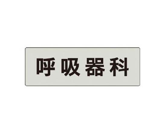 室名表示板 呼吸器科 アクリル(グレー) 50×150×2厚