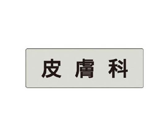 室名表示板 皮膚科 アクリル(グレー) 50×150×2厚