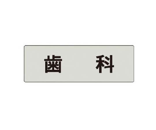 室名表示板 歯科 アクリル(グレー) 50×150×2厚