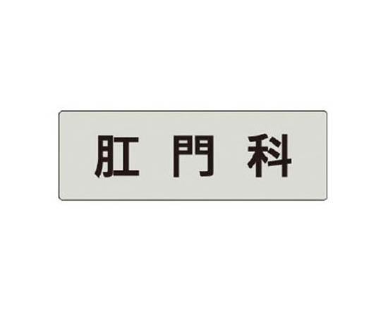 室名表示板 肛門科 アクリル(グレー) 50×150×2厚