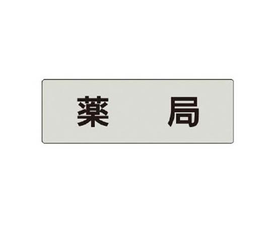 室名表示板 薬局 アクリル(グレー) 50×150×2厚