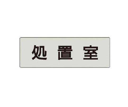 室名表示板 処置室 アクリル(グレー) 50×150×2厚