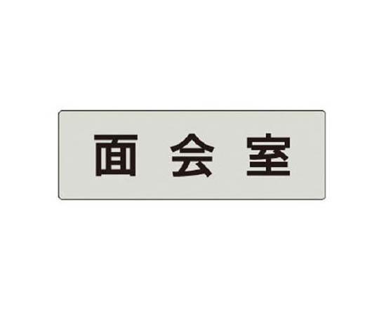 室名表示板 面会室 アクリル(グレー) 50×150×2厚